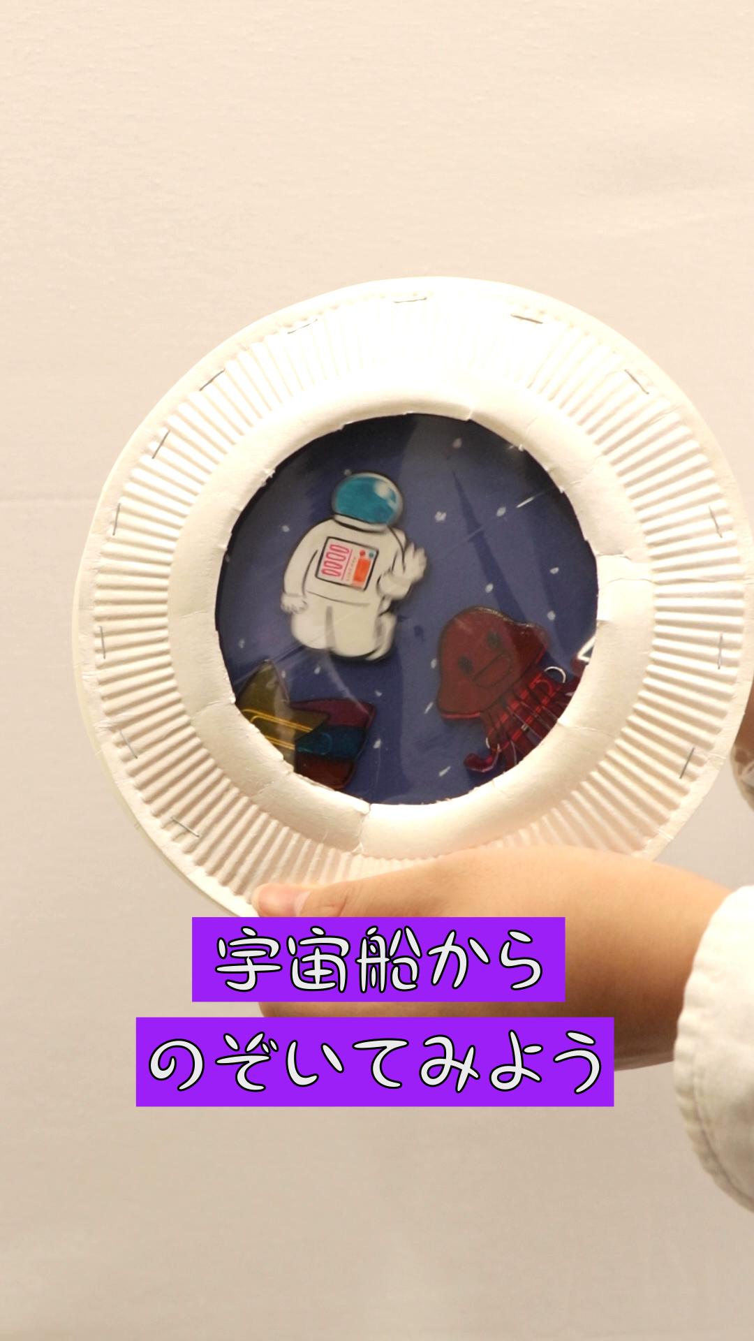 【動画】宇宙船からのぞいてみよう