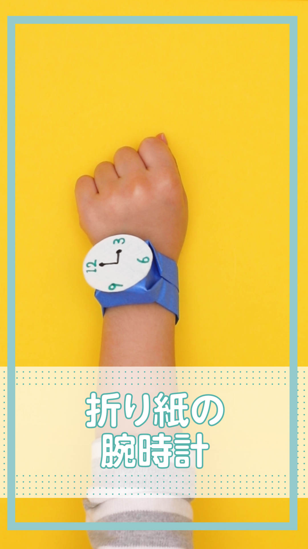 【動画】折り紙の腕時計