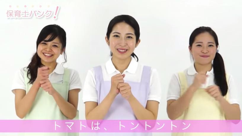 手遊び動画配信のお知らせ【保育士バンク!オリジナル】