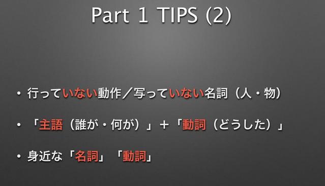 TOEIC test Part1解き方/攻略法