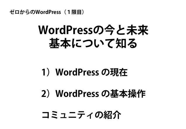 WordPress とは
