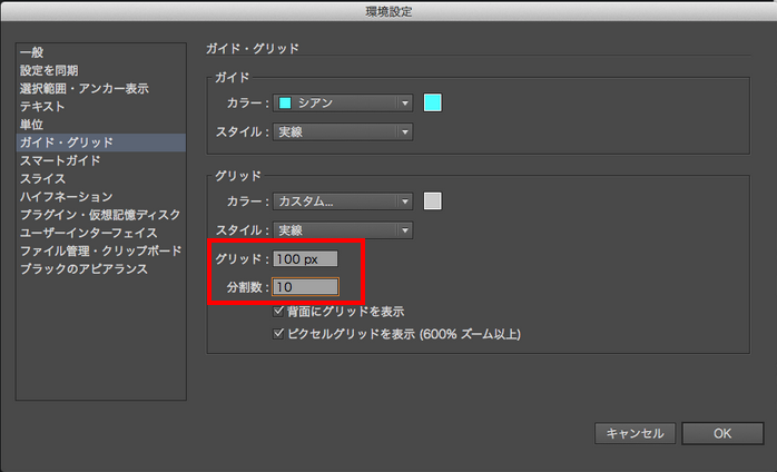 Illustrator初期設定/ガイド・グリッド設定