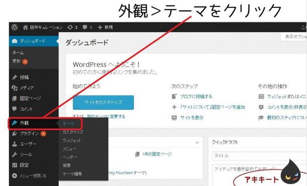 WordPress テーマ インストール方法