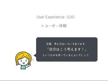 UX とは