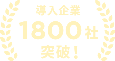 導入企業1,800社突破!