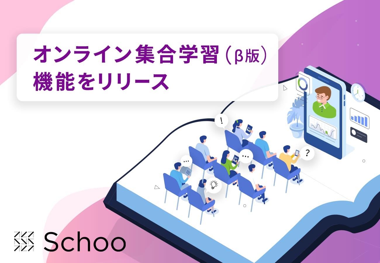 Schooオンライン集合学習機能