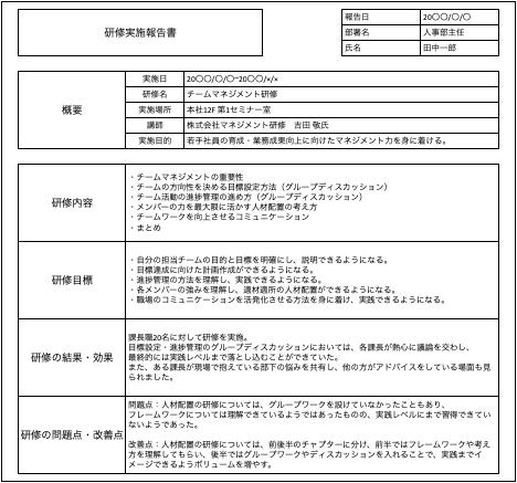 研修実施報告書のテンプレート