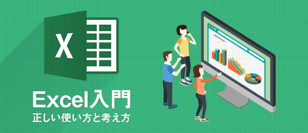 Excel入門・正しい使い方と考え方