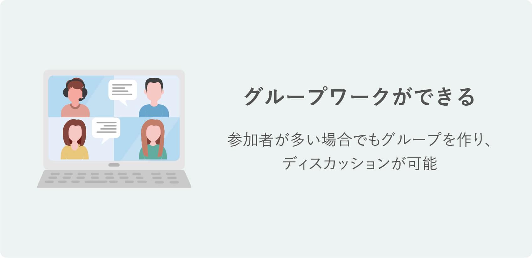 オンライン研修の特徴 グループワークができる