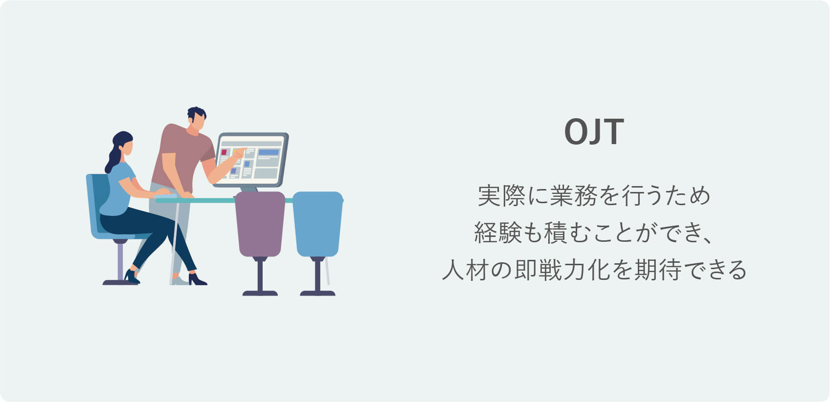 研修の種類|OJT