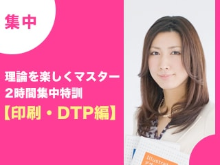 DTPの基礎とInDesign特訓