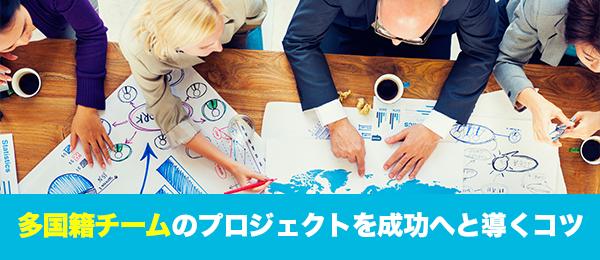 多国籍チームでのプロジェクトを成功させるグローバルコミュニケーション術【海外で働く日本人の視点】