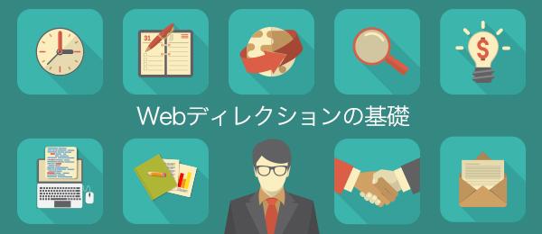 Webディレクションの基礎