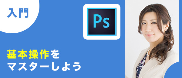 Adobe Illustrator & Photoshop入門