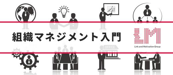 組織に変革をもたらすマネジメント入門