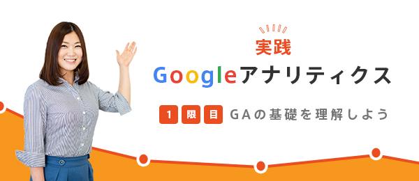 実践・Googleアナリティクス