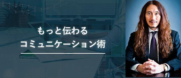 もっと伝わるコミュニケーション術 -プレゼン編-