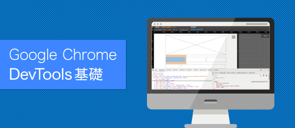 実践で学ぶ、Google Chrome DevTools基礎