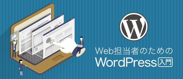「第1回 Web担当者のためのWordPress入門」-WordPressを使ったWebサイト立ち上げの基本-(全3回)」