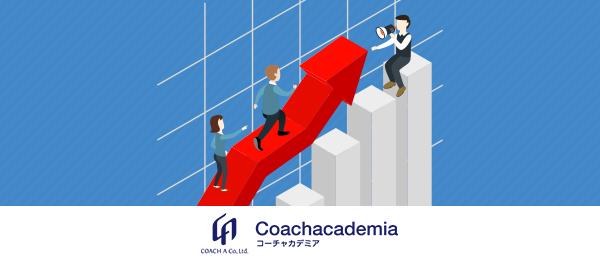 リーダーのためのコーチング