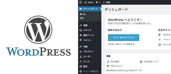 「第1回 WordPress入門 -基礎からのWordPress-」WordPress入門 -制作準備と基礎知識-(全4回)