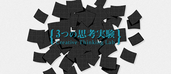 3つの思考実験-Creative Thinking Lab-