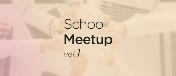 Schoo Meetup vol.1【生放送限定】
