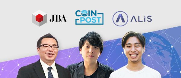 世界最大級の仮想通貨サミット「Consensus」帰りの3人が日本の未来を生討論
