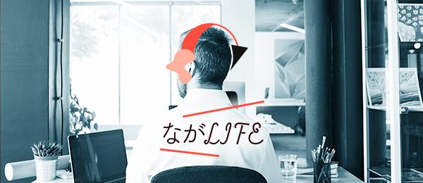 【昼ラジオ】ながLIFE -医師をしながら梅酒研究会会長をしている人-