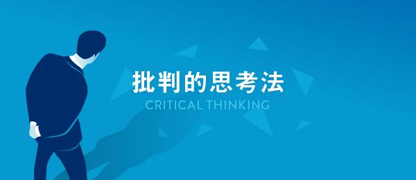 論理を徹底的に詰める「批判的思考法」