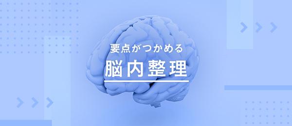 要点がつかめる人の「脳内整理」