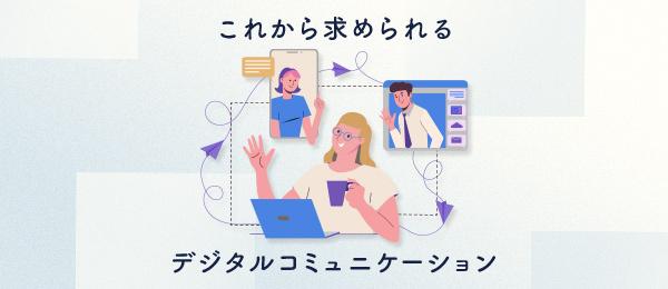 これから求められるデジタルコミュニケーション力