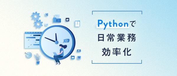 Pythonで日常業務の効率化