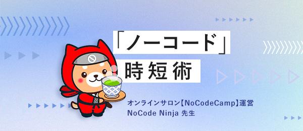 「ノーコード」時短術