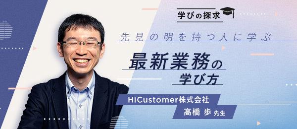顧客と一緒に成功する「カスタマーサクセスの学び方」
