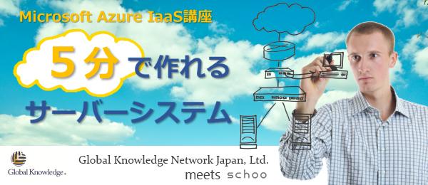 Microsoft Azure IaaS講座: 5分で作れるサーバーシステム(1限目 ...