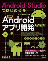 Android Studio ではじめる Androidアプリ開発