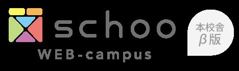 オンライン学習サイト - schoo WEB-campus(スクー)