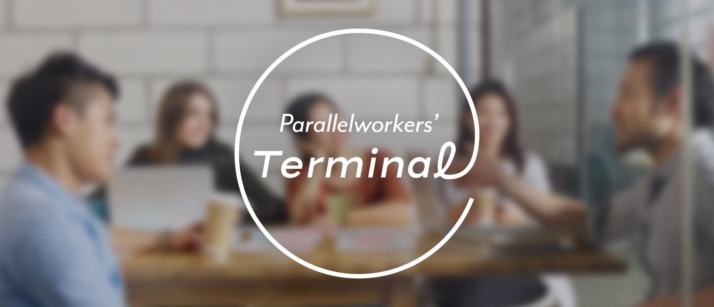 新しい働き方を目指す始発点に。 Teamlancerとの共同プロジェクト「Parallelwokers' Terminal」始動。>