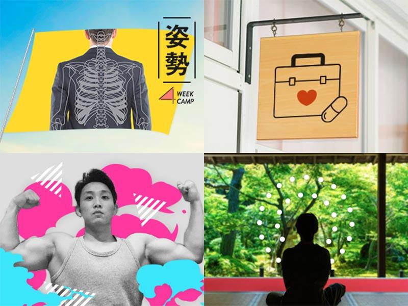 11月は心と身体の健康に注目!>
