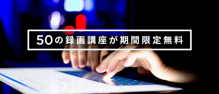2月28日17時まで限定無料公開 録画授業体験向上の新機能とページをリリース>