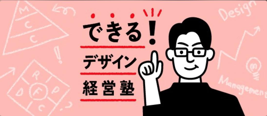 できる!デザイン経営塾