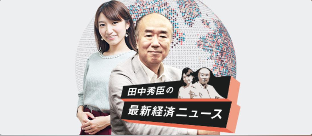 田中秀臣の最新経済ニュース