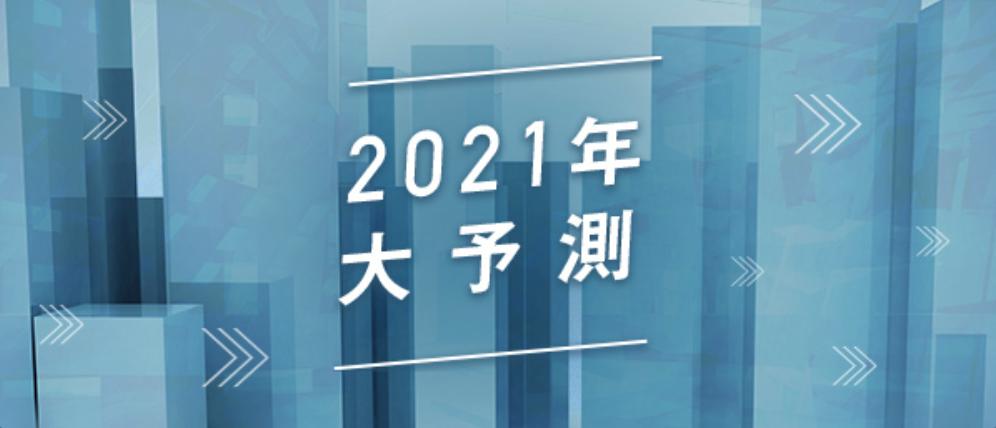 2021年大予測シリーズ
