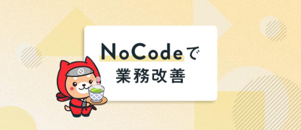 明日から使える「ノーコード」で業務改善