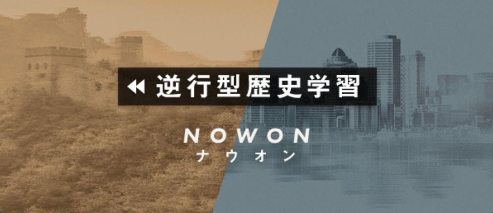 """歴史を遡って「現在」を理解する 〜""""逆行型""""歴史学習 NOWON 〜"""