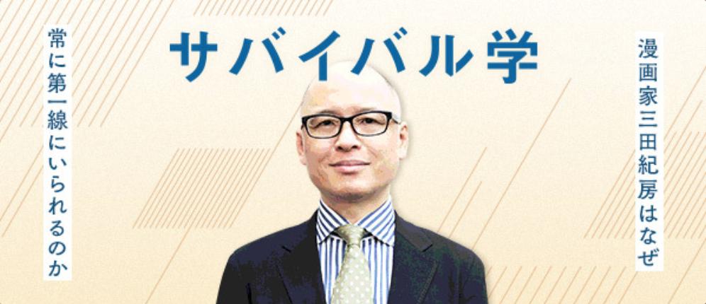 サバイバル学 〜混迷時代の生存戦略〜 漫画家 三田紀房はなぜ常に第一線にいられるのか?