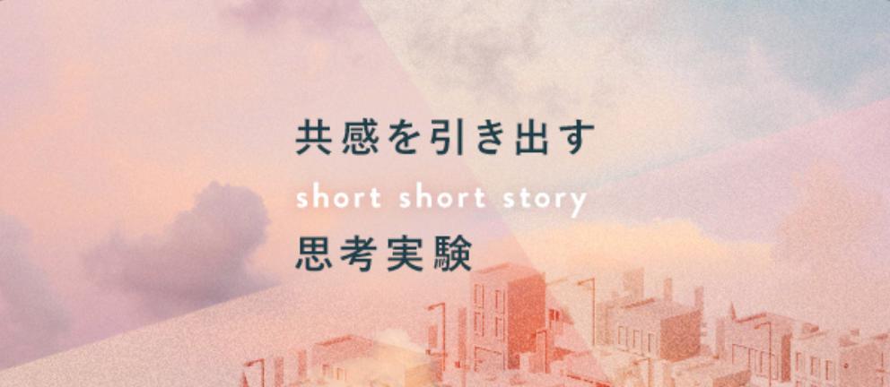 短いストーリーで共感を引き出す思考実験