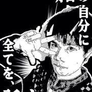 Owaki Shota