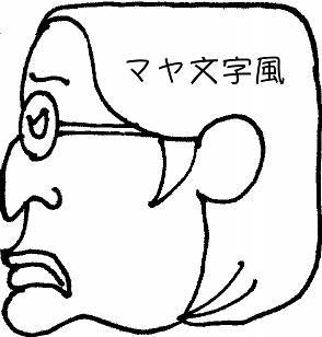 斎藤 雄一郎